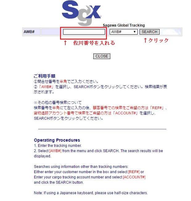 amazon Tracking 1 - Amazon.com(アマゾンアメリカ)日本一わかりやすく購入方法解説!登録や送料、返品交換 アメリカアマゾンの買い方使い方2018年最新版