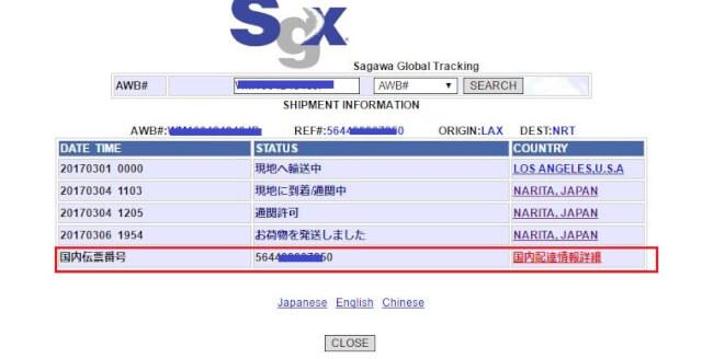 amazon Tracking 2 - Amazon.com(アマゾンアメリカ)日本一わかりやすく購入方法解説!登録や送料、返品交換 アメリカアマゾンの買い方使い方2018年最新版