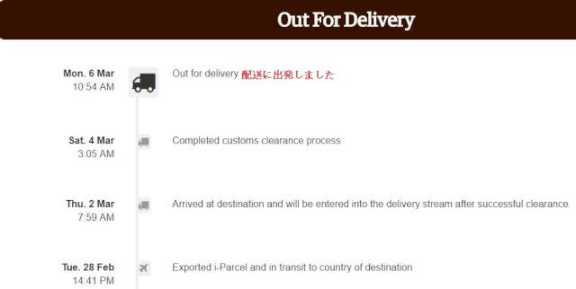 amazon Tracking 6 - Amazon.com(アマゾンアメリカ)日本一わかりやすく購入方法解説!登録や送料、返品交換 アメリカアマゾンの買い方使い方2018年最新版