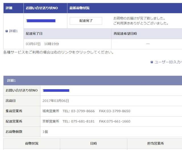 amazon Tracking 7 - Amazon.com(アマゾンアメリカ)日本一わかりやすく購入方法解説!登録や送料、返品交換 アメリカアマゾンの買い方使い方2018年最新版