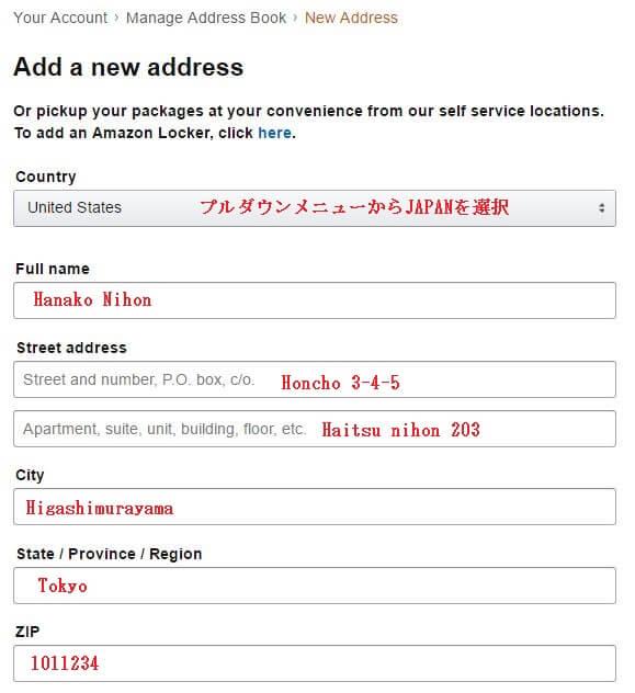 amazon address 2 - 海外Amazonのアカウント登録方法をわかりやすく解説!他海外アマゾンもまずはアメリカアマゾンから登録がおすすめ!
