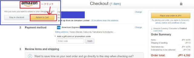 amazon buy 6 - Amazon.com(アマゾンアメリカ)日本一わかりやすく購入方法解説!登録や送料、返品交換 アメリカアマゾンの買い方使い方2018年最新版