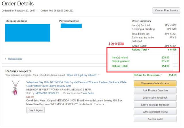 amazon return 11 - 【2020年最新】Amazon.comはじめての個人輸入、購入方法解説!クーポンや登録や送料、返品交換まで