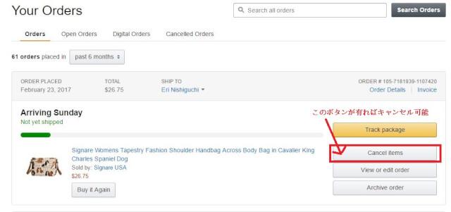 cancel 3 - 【2020年最新】Amazon.comはじめての個人輸入、購入方法解説!クーポンや登録や送料、返品交換まで