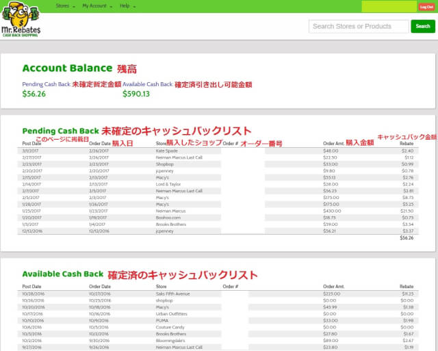 mrrebatebalance02a - Mr.Rebates(ミスターリベーツ)で海外通販をお得に買い物 登録方法から入金まで Amazonでも使えるキャッシュバックサイト