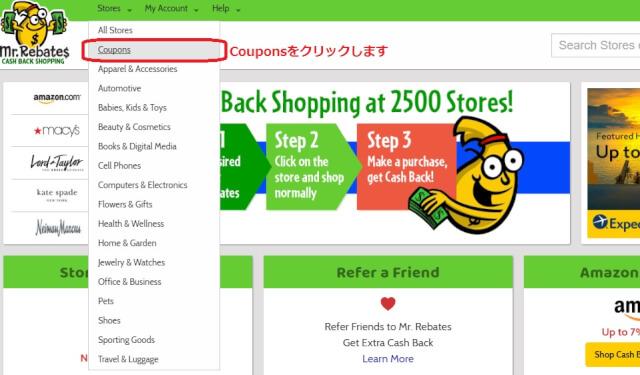 mrrebates04 - Mr.Rebates(ミスターリベーツ)で海外通販をお得に買い物 登録方法から入金まで Amazonでも使えるキャッシュバックサイト