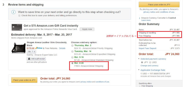 shipp 1 - 【2020年最新】Amazon.comはじめての個人輸入、購入方法解説!クーポンや登録や送料、返品交換まで