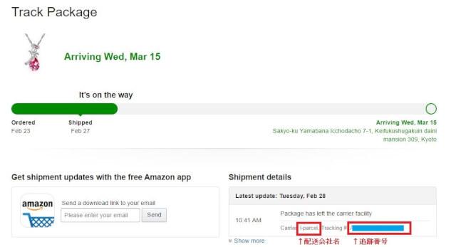 shipp 3 2 - 【2020年最新】Amazon.comはじめての個人輸入、購入方法解説!クーポンや登録や送料、返品交換まで
