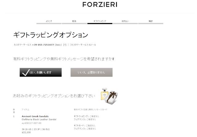 11 - 海外通販Forzieri(フォルツィエリ)セール情報クーポン&コード付買い方、購入方法・個人輸入フォルツィエリ買い物ガイド2018