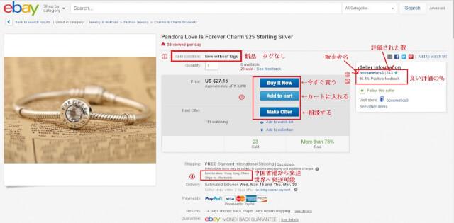 ebay Caution 1 - eBay(イーベイ)購入方法は?アカウント登録からクーポンセールコードやおすすめの代行、オークションの買い方まで海外から日本へはじめての個人輸入eBay/イーベイ使い方完全ガイド2019