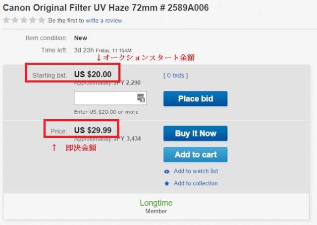 ebay Caution 4 - eBay(イーベイ)購入方法は?アカウント登録からクーポンセールコードやおすすめの代行、オークションの買い方まで海外から日本へはじめての個人輸入eBay/イーベイ使い方完全ガイド2019