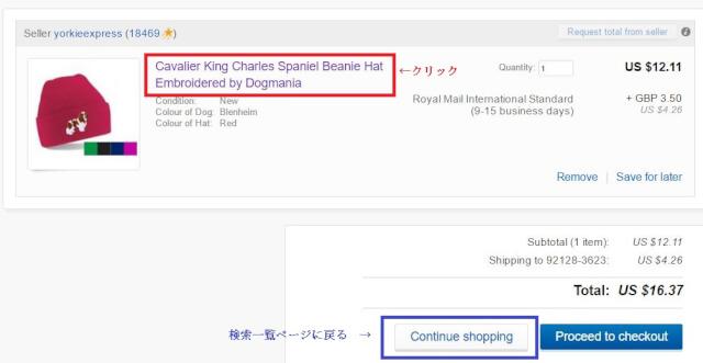 ebay buy 3 - eBay(イーベイ)購入方法は?アカウント登録からクーポンセールコードやおすすめの代行、オークションの買い方まで海外から日本へはじめての個人輸入eBay/イーベイ使い方完全ガイド2019