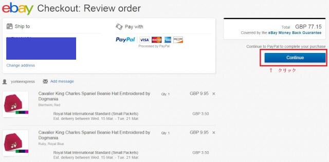 ebay buy 5 - eBay(イーベイ)購入方法は?アカウント登録からクーポンセールコードやおすすめの代行、オークションの買い方まで海外から日本へはじめての個人輸入eBay/イーベイ使い方完全ガイド2019