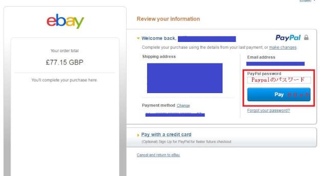 ebay buy 6 - eBay(イーベイ)購入方法は?アカウント登録からクーポンセールコードやおすすめの代行、オークションの買い方まで海外から日本へはじめての個人輸入eBay/イーベイ使い方完全ガイド2019