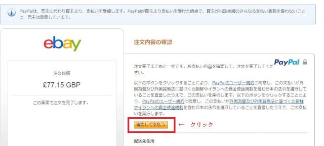 ebay buy 7 - eBay(イーベイ)購入方法は?アカウント登録からクーポンセールコードやおすすめの代行、オークションの買い方まで海外から日本へはじめての個人輸入eBay/イーベイ使い方完全ガイド2019