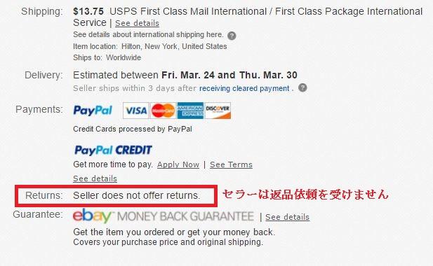 ebay returen 1 - eBay(イーベイ)購入方法は?アカウント登録からクーポンセールコードやおすすめの代行、オークションの買い方まで海外から日本へはじめての個人輸入eBay/イーベイ使い方完全ガイド2019