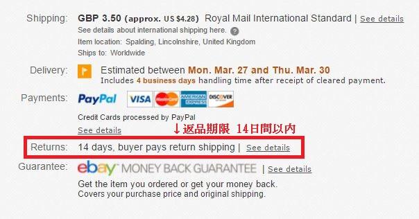 ebay returen 2 - eBay(イーベイ)購入方法は?アカウント登録からクーポンセールコードやおすすめの代行、オークションの買い方まで海外から日本へはじめての個人輸入eBay/イーベイ使い方完全ガイド2019