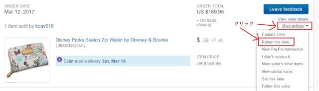 ebay returen 3 - eBay(イーベイ)購入方法は?アカウント登録からクーポンセールコードやおすすめの代行、オークションの買い方まで海外から日本へはじめての個人輸入eBay/イーベイ使い方完全ガイド2019