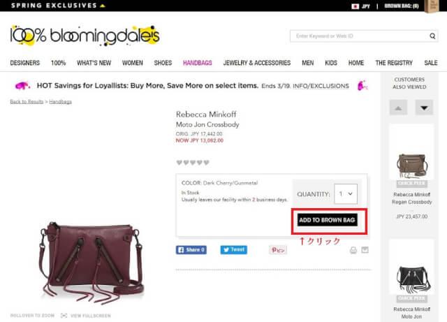 bloomingdales buy 1 - ブルーミングデールズ(Bloomingdale's)セール情報クーポン&コード付買い方、購入方法・個人輸入ブルーミングデールズ買い物ガイド2020