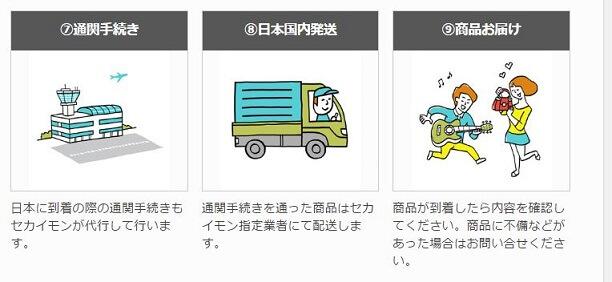 tenso 8 - アマゾンアメリカやebayの個人輸入で使える代行業者(購入、転送サービス)を比較ランキング Amazon.com,eBay代行を徹底解説!