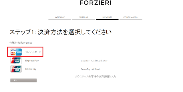 16 - 海外通販Forzieri(フォルツィエリ)セール情報クーポン&コード付買い方、購入方法・個人輸入フォルツィエリ買い物ガイド2018