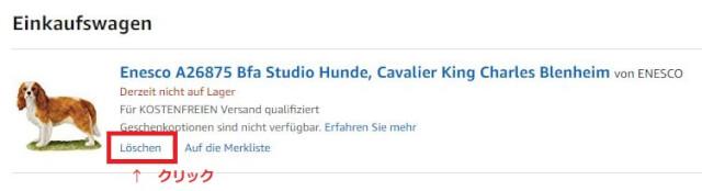 キャンセル2 - Amazon.de(アマゾンドイツ)の購入方法紹介!割引クーポン&キャンペーンコード&セールの買い方、登録方法・個人輸入買い物 ドイツアマゾン購入完全ガイド2018