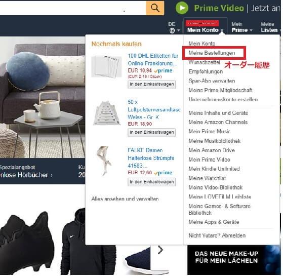 キャンセル3 - Amazon.de(アマゾンドイツ)の購入方法紹介!割引クーポン&キャンペーンコード&セールの買い方、登録方法・個人輸入買い物 ドイツアマゾン購入完全ガイド2018