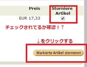 キャンセル6 - Amazon.de(アマゾンドイツ)の購入方法紹介!割引クーポン&キャンペーンコード&セールの買い方、登録方法・個人輸入買い物 ドイツアマゾン購入完全ガイド2018