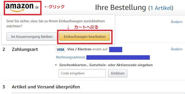 キャンセル8 - 【アマゾンドイツ購入完全ガイド2020】割引クーポン&キャンペーンコード&セールまで