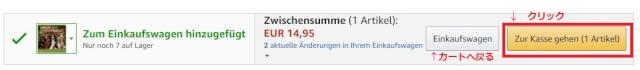購入2 - Amazon.de(アマゾンドイツ)の購入方法紹介!割引クーポン&キャンペーンコード&セールの買い方、登録方法・個人輸入買い物 ドイツアマゾン購入完全ガイド2018