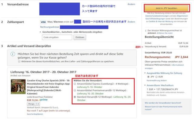 購入5 1 2 - Amazon.de(アマゾンドイツ)の購入方法紹介!割引クーポン&キャンペーンコード&セールの買い方、登録方法・個人輸入買い物 ドイツアマゾン購入完全ガイド2018