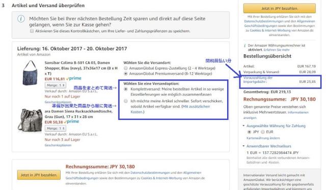 購入5 4 - Amazon.de(アマゾンドイツ)の購入方法紹介!割引クーポン&キャンペーンコード&セールの買い方、登録方法・個人輸入買い物 ドイツアマゾン購入完全ガイド2018