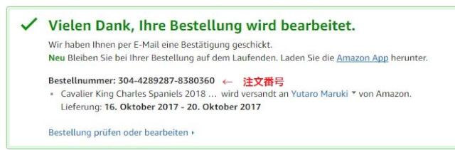 購入6 - Amazon.de(アマゾンドイツ)の購入方法紹介!割引クーポン&キャンペーンコード&セールの買い方、登録方法・個人輸入買い物 ドイツアマゾン購入完全ガイド2018