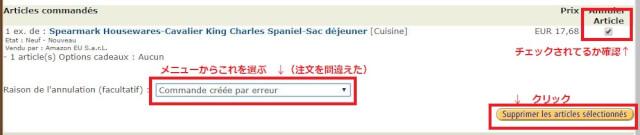 FRキャンセル 2 - Amazon.fr(アマゾンフランス)の購入方法紹介!割引クーポン&キャンペーンコード&セールの買い方、登録方法・個人輸入買い物Amazon.fr(アマゾンフランス)購入完全ガイド2020