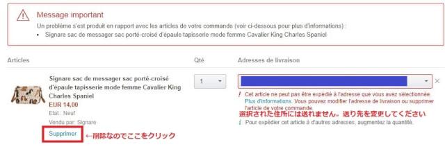 FR発送不可 1 - Amazon.fr(アマゾンフランス)の購入方法紹介!割引クーポン&キャンペーンコード&セールの買い方、登録方法・個人輸入買い物Amazon.fr(アマゾンフランス)購入完全ガイド2020