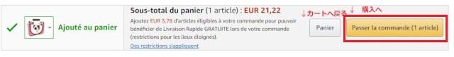 FR購入 2 1 - Amazon.fr(アマゾンフランス)の購入方法紹介!割引クーポン&キャンペーンコード&セールの買い方、登録方法・個人輸入買い物Amazon.fr(アマゾンフランス)購入完全ガイド2020