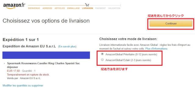 FR購入 3 - Amazon.fr(アマゾンフランス)の購入方法紹介!割引クーポン&キャンペーンコード&セールの買い方、登録方法・個人輸入買い物Amazon.fr(アマゾンフランス)購入完全ガイド2020
