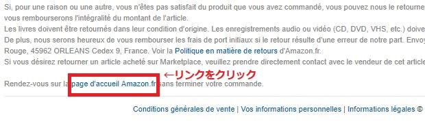 FR途中キャンセル 1 - Amazon.fr(アマゾンフランス)の購入方法紹介!割引クーポン&キャンペーンコード&セールの買い方、登録方法・個人輸入買い物Amazon.fr(アマゾンフランス)購入完全ガイド2020