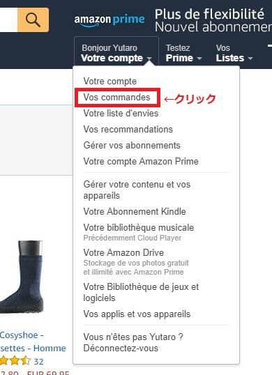 FR途中キャンセル 2 - Amazon.fr(アマゾンフランス)の購入方法紹介!割引クーポン&キャンペーンコード&セールの買い方、登録方法・個人輸入買い物Amazon.fr(アマゾンフランス)購入完全ガイド2020