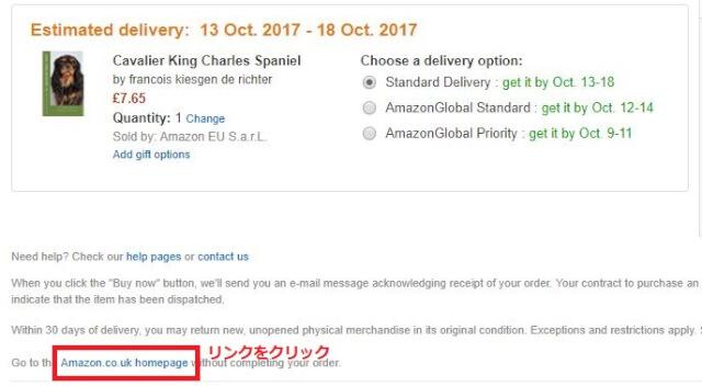 ukキャンセル5 - Amazon.co.uk(アマゾンイギリス)の購入方法紹介!割引クーポン&セールの買い方、登録方法・個人輸入買い物 イギリスアマゾン購入完全ガイド2018