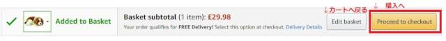 uk購入2 - Amazon.co.uk(アマゾンイギリス)の購入方法紹介!割引クーポン&セールの買い方、登録方法・個人輸入買い物 イギリスアマゾン購入完全ガイド2020