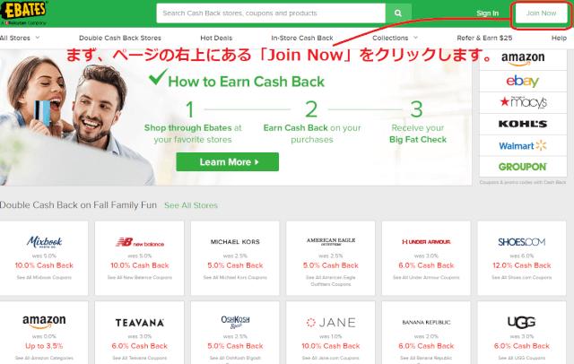 3ebates01 1 - 海外通販でキャッシュバックがもらえるのは?3大サイトを紹介!TopCashbackやEbatesのキャンペーン情報も