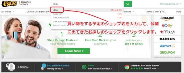 buyebates01 - 【海外通販裏ワザ】楽天が運営するEbates(イーベイツ)の登録方法は?キャッシュバックサイトの使い方