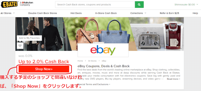 buyebates02 - 海外通販をお得に買い物するEbates(イーベイツ)の登録方法とスマホアプリで簡単!キャッシュバックサイトの使い方、購入裏ワザ