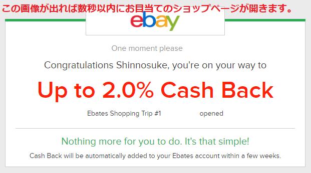 buyebates03 - 【海外通販裏ワザ】楽天が運営するEbates(イーベイツ)の登録方法は?キャッシュバックサイトの使い方
