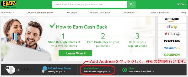 ebates04 - 海外通販をお得に買い物するEbates(イーベイツ)の登録方法とスマホアプリで簡単!キャッシュバックサイトの使い方、購入裏ワザ