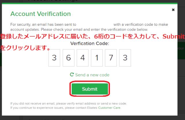 ebates06 - 海外通販をお得に買い物するEbates(イーベイツ)の登録方法とスマホアプリで簡単!キャッシュバックサイトの使い方、購入裏ワザ