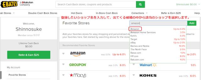 ebatesf2 - 海外通販をお得に買い物するEbates(イーベイツ)の登録方法とスマホアプリで簡単!キャッシュバックサイトの使い方、購入裏ワザ