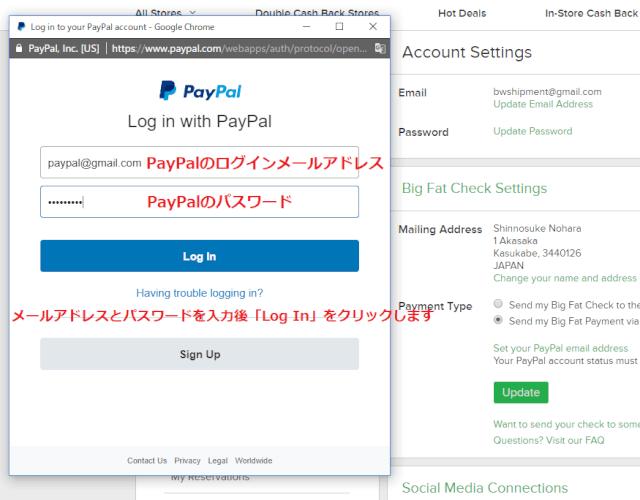 ebatespaypal03 - 海外通販をお得に買い物するEbates(イーベイツ)の登録方法とスマホアプリで簡単!キャッシュバックサイトの使い方、購入裏ワザ