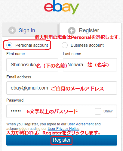 ebayreg01 - eBay(イーベイ)購入方法は?アカウント登録からクーポンセールコードやおすすめの代行、オークションの買い方まで海外から日本へはじめての個人輸入eBay/イーベイ使い方完全ガイド2019